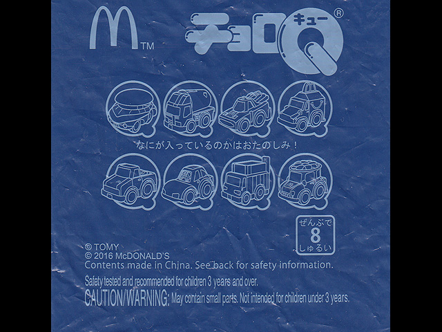 MAC_Happy_Set_Choroq_French_Fries_13.jpg