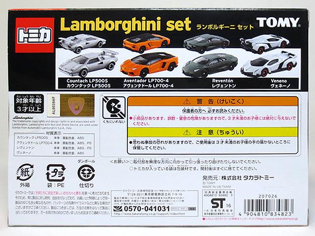 Tomica_Gift_Lamborghini_Set_06.jpg