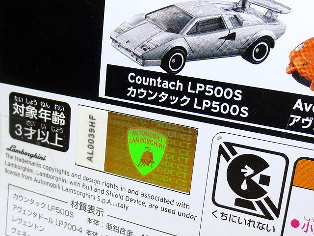 Tomica_Gift_Lamborghini_Set_07.jpg