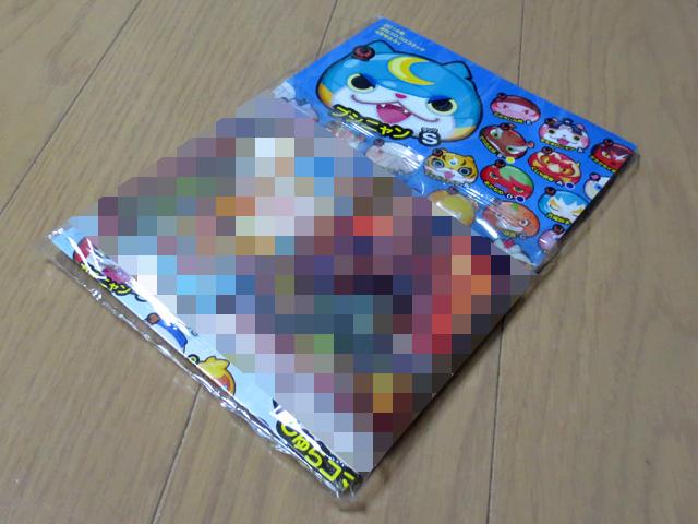 Toy_purchase_20160327_03.jpg