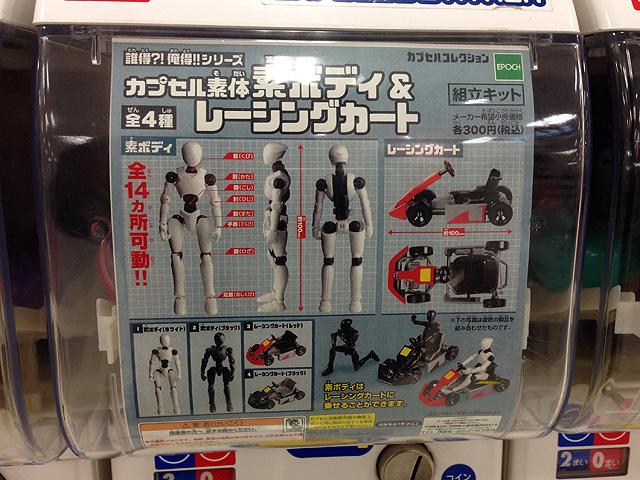 Toy_purchase_20160327_12.jpg