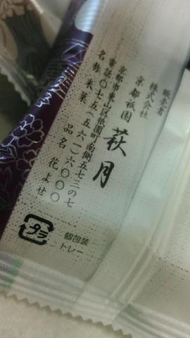萩月 花よせ (3)