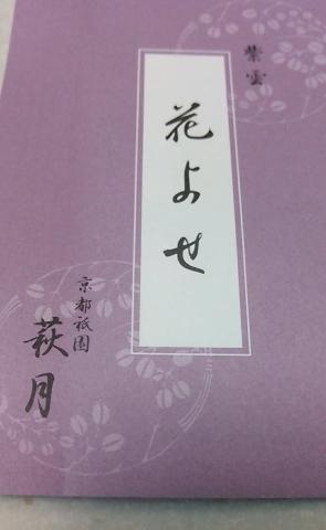 萩月 花よせ (7)