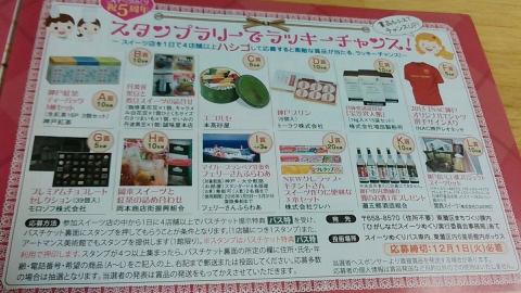 パルテール 神戸住吉店 パンフレット (4)