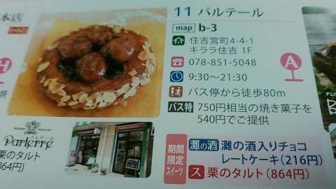 パルテール 神戸住吉店 パンフレット (5)