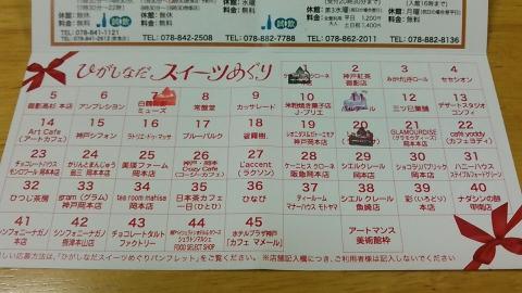 パルテール 神戸住吉店 パンフレット (8)
