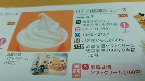 白鶴 御影ミューズ (2)
