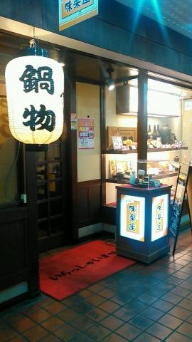 味楽座 生駒 (10)