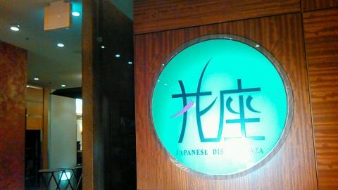 ホテル阪神 花座 (1)