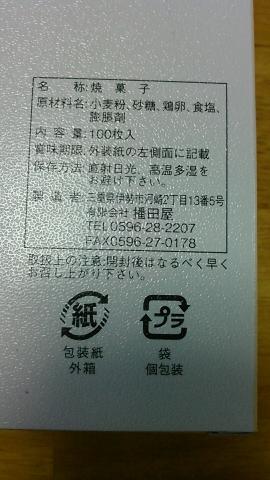 絲印煎餅 (5)