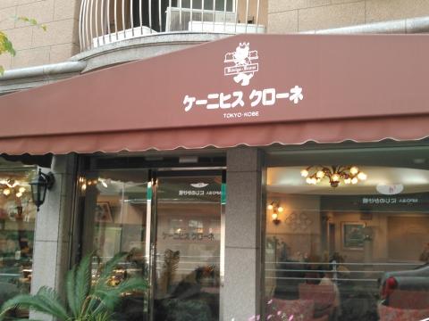 ケーニヒスクローネ本店 (1)