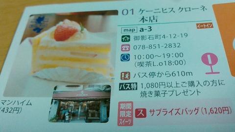 ケーニヒスクローネ本店 (23)