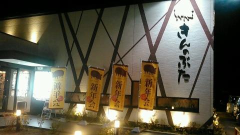 きんのぶた 北生駒上町店 (3)