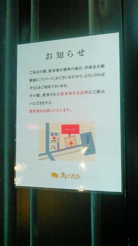 きんのぶた 北生駒上町店 (6)