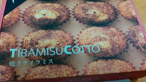 シーキューブ 焼ティラミス (3)