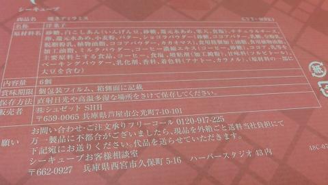 シーキューブ 焼ティラミス (4)