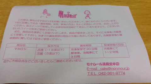 モナムール清風堂本店 ワケありマカロン (7)