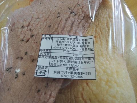 月ヶ瀬ふれあい市場 手作りかきもち 201603 (3)