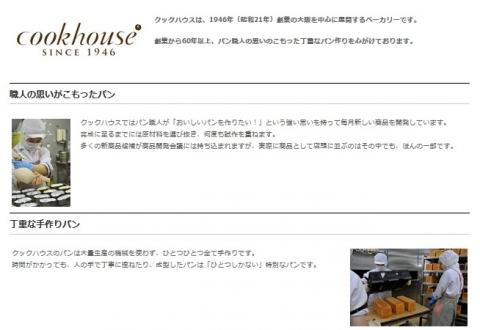 クックハウスのチョコクランチ (4)