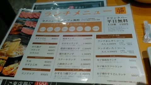 龍の巣 ヒルステップ生駒店 食べ放題ランチ (20)