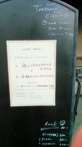 チッチーノ (1)