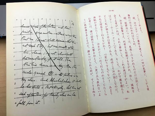アレイスター・クローリー『法の書』 by占いとか魔術とか所蔵画像