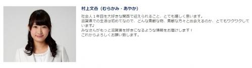 160314murakami02.jpg