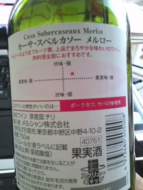 CASA SUBERCASEAUX Merlot(カーサ・スベルカソー メルロー)