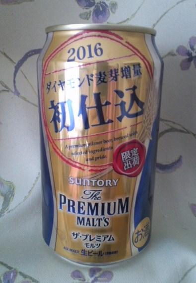 限定出荷 サントリー ザ・プレミアム・モルツ 2016 ダイヤモンド麦芽増量 初仕込