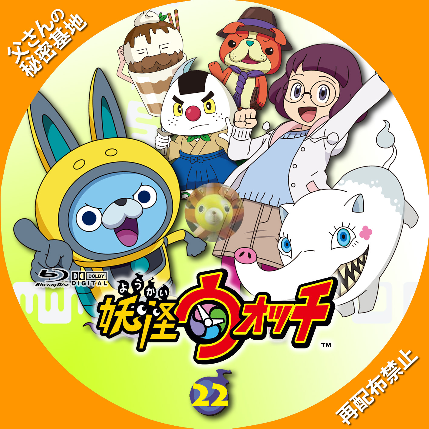 youkai-watch_22BDb.jpg