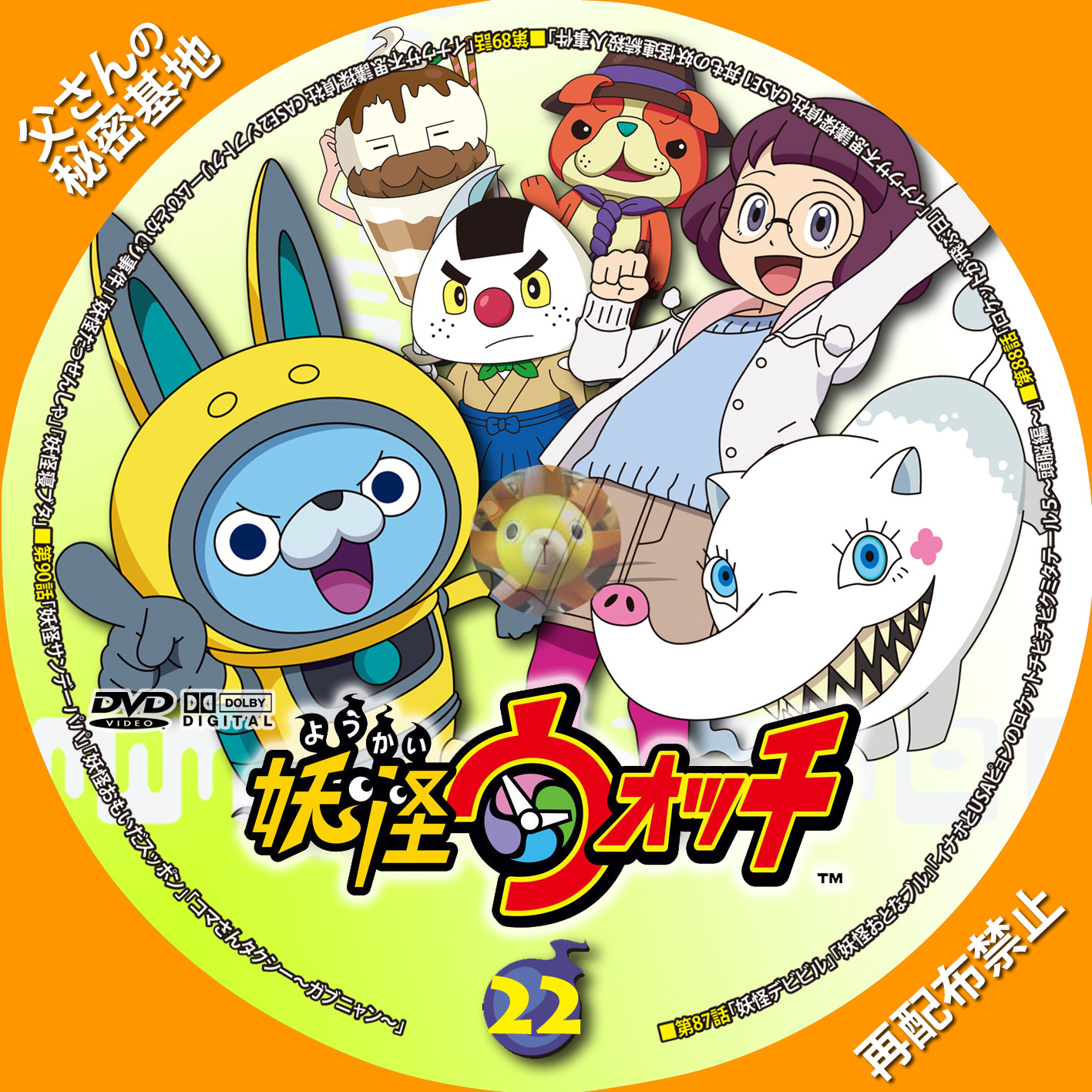 youkai-watch_22DVDa.jpg