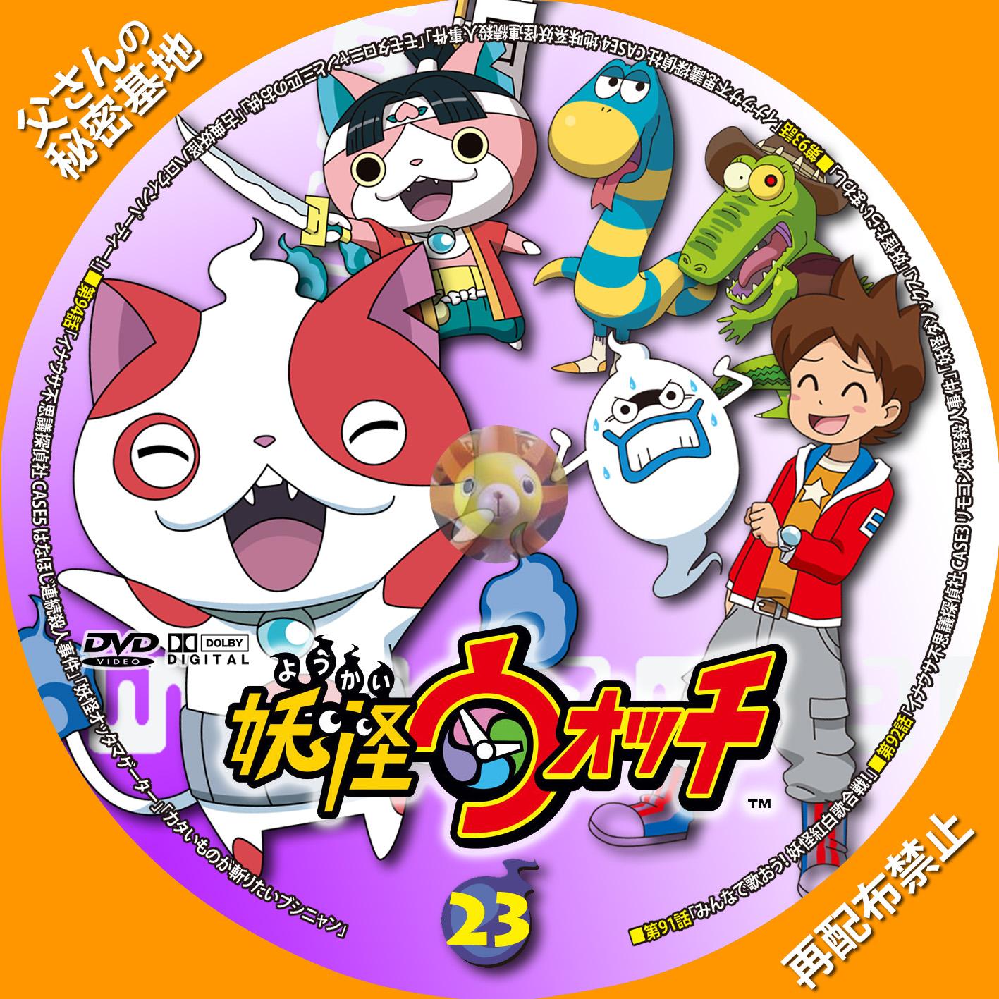 youkai-watch_23DVDa.jpg