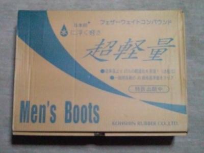 弘進ゴムの長靴シーラックスライト1149C