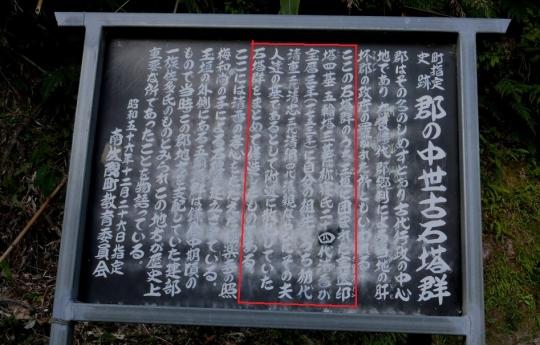 s-禰寝氏累代の墓 (16)