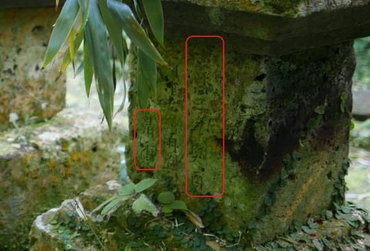s-禰寝氏累代の墓 (24)