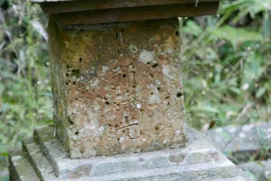 s-禰寝氏累代の墓 (28)