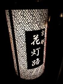 祇園花灯篭