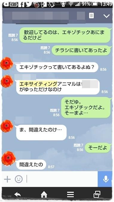3-18screenshotshare_20160318_134923.jpg