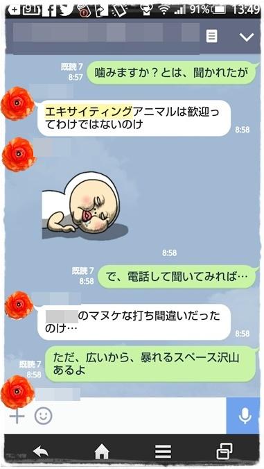 3-20screenshotshare_20160318_134954.jpg