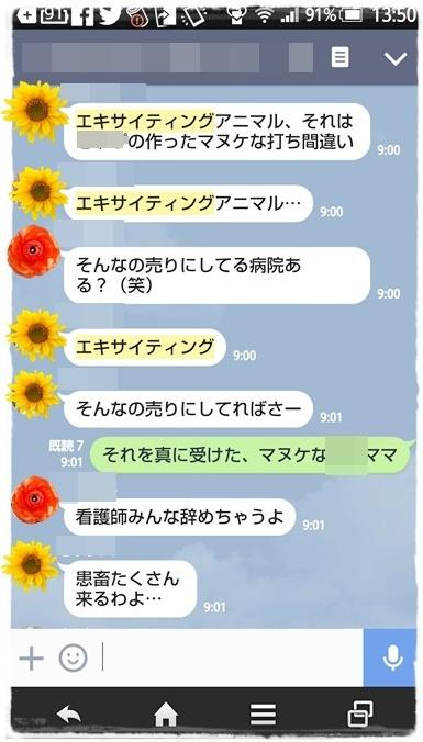 3-20screenshotshare_20160318_135027.jpg