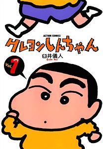 『クレヨンしんちゃん』とかいうクッソ面白い漫画