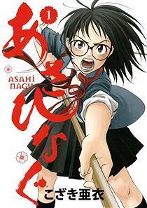 【漫画:感想】『あさひなぐ』薙刀青春マンガが面白い!