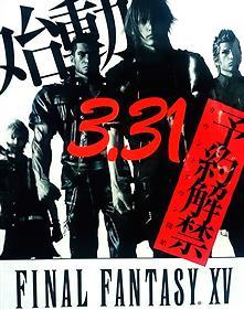 【速報】『FF15』が予約開始!!!!!