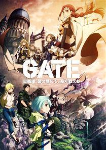 『GATE』とかいう自衛隊無双アニメみたんやけど…【ネタバレ注意】