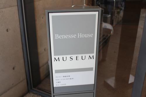 0067:ベネッセハウス 「ミュージアム」看板