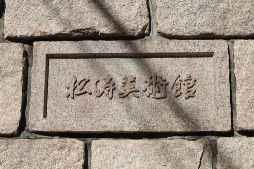 0075:渋谷区立松濤美術館 看板