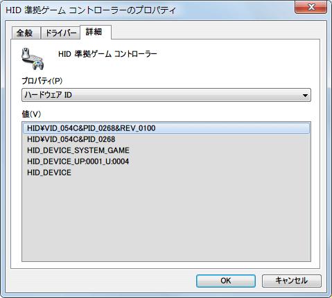 PS3 付属 PS3 コントローラー(デュアルショック 3 DUALSHOCK 3 CECHZC2J-A1) とソニー純正 USB ケーブル (CECH-ZUC1) PC 接続後のデバイスマネージャーでのデバイス ID(ハードウェア ID)は 「VID_054C&PID_0268」