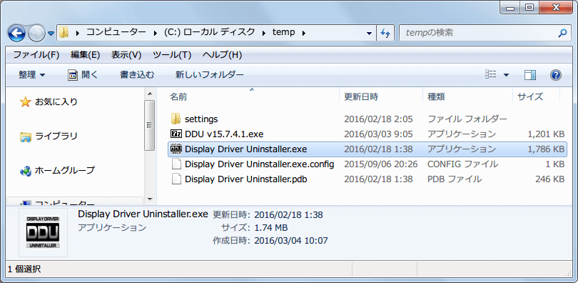 Display Driver Uninstaller DDU V15.7.4.1 v15.7.4.1.exe ファイル解凍、Display Driver Uninstaller.exe 実行