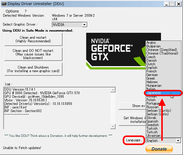 Display Driver Uninstaller DDU V15.7.4.1 画面右下の 「Language」 から 「Japanese」 を選択すると日本語ユーザーインターフェース表示に変わる