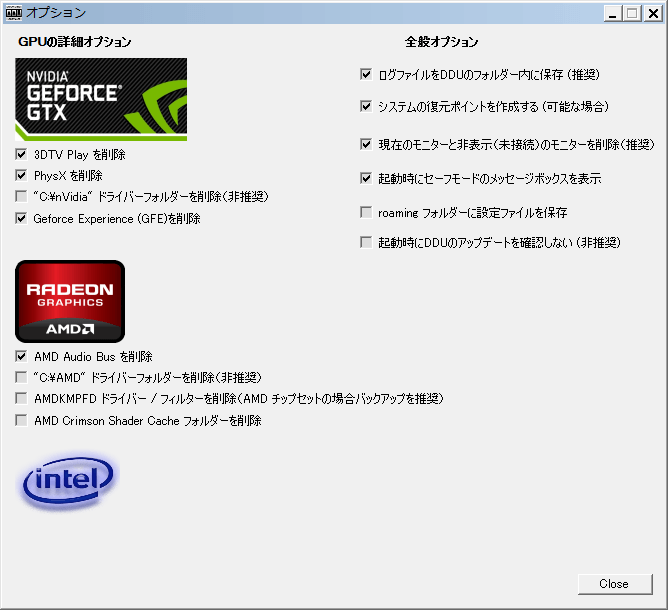 Display Driver Uninstaller DDU V15.7.4.1 オプション内容